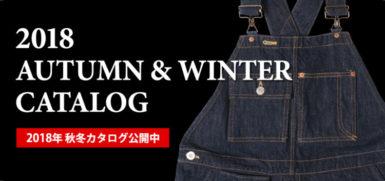 ウエアハウス2018秋冬カタログ