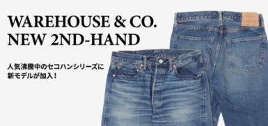 ウエアハウス 2nd-handシリーズ