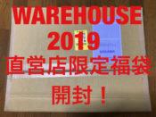 ウエアハウス直営店限定福袋2019