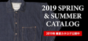 ウエアハウス 2019春夏カタログ